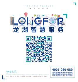 济南龙湖智慧服务物业78.png