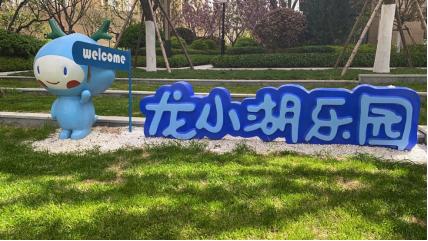 济南龙湖智慧服务物业5.png