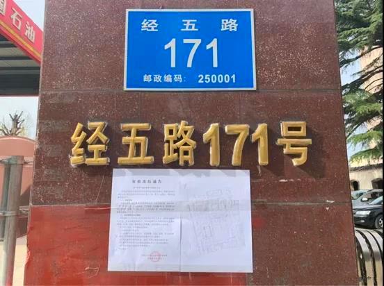 济南宾馆2.png
