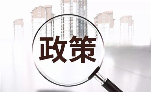 房地产政策3.jpg