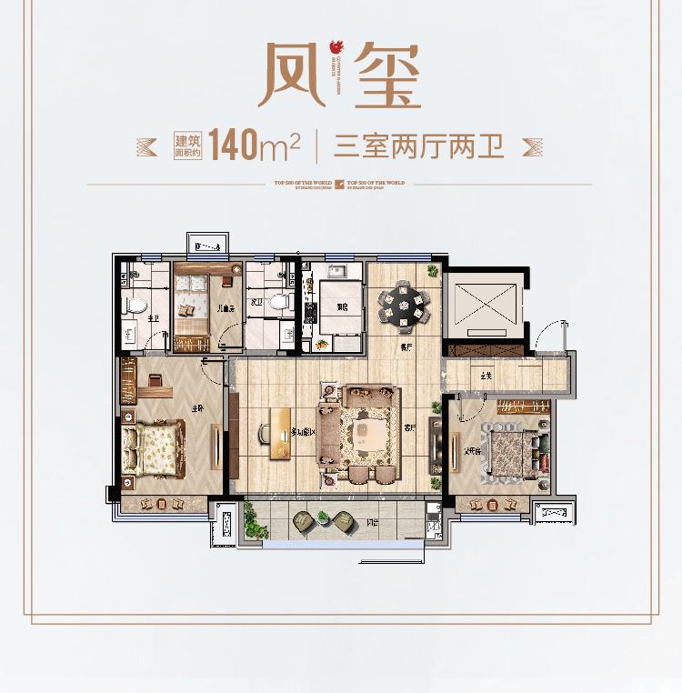 济南历城区碧桂园凤凰壹品户型图3