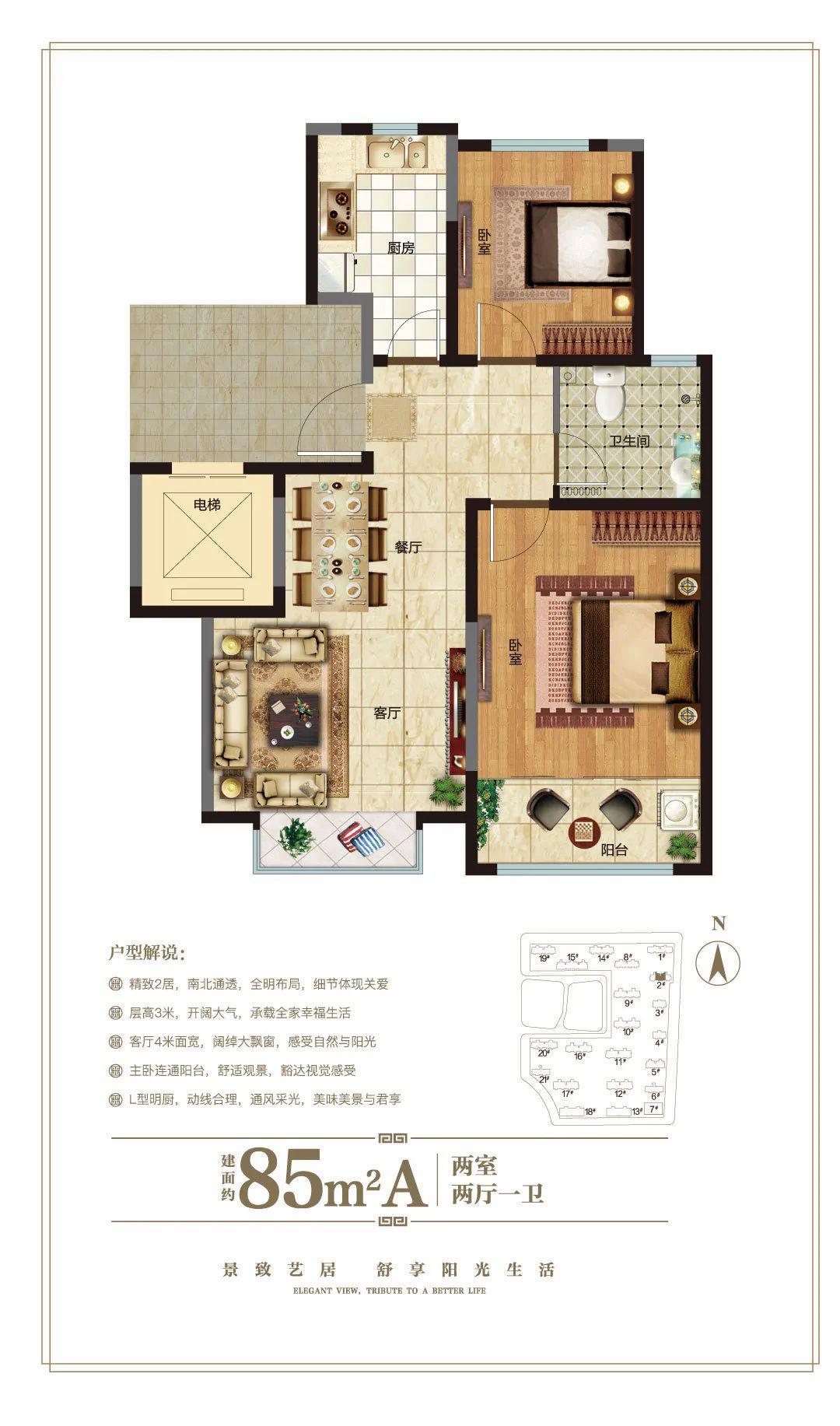 济南市章丘区中铁·锦悦名筑户型图1