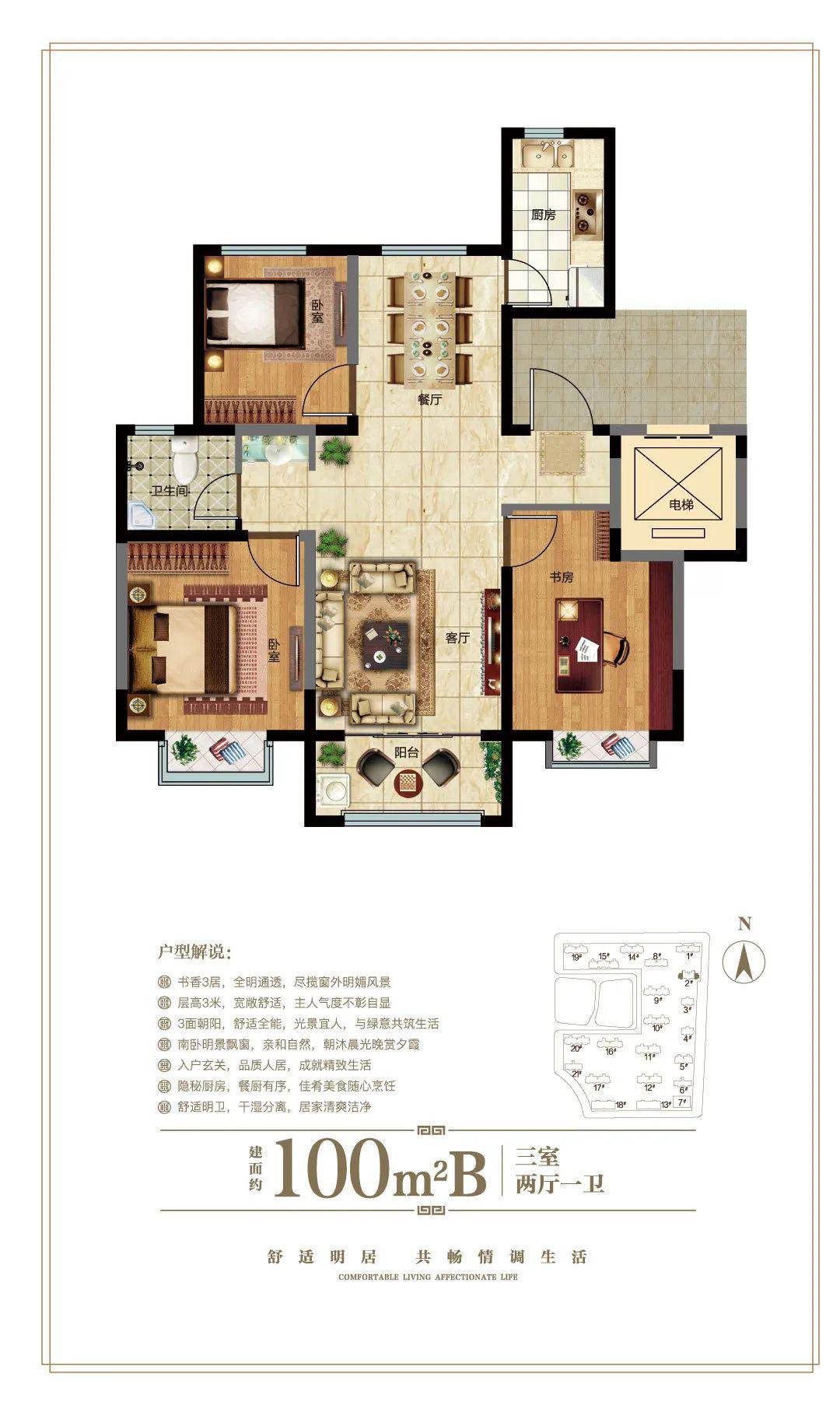 济南市章丘区中铁·锦悦名筑户型图3