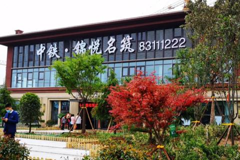 济南市章丘区中铁·锦悦名筑实景图2