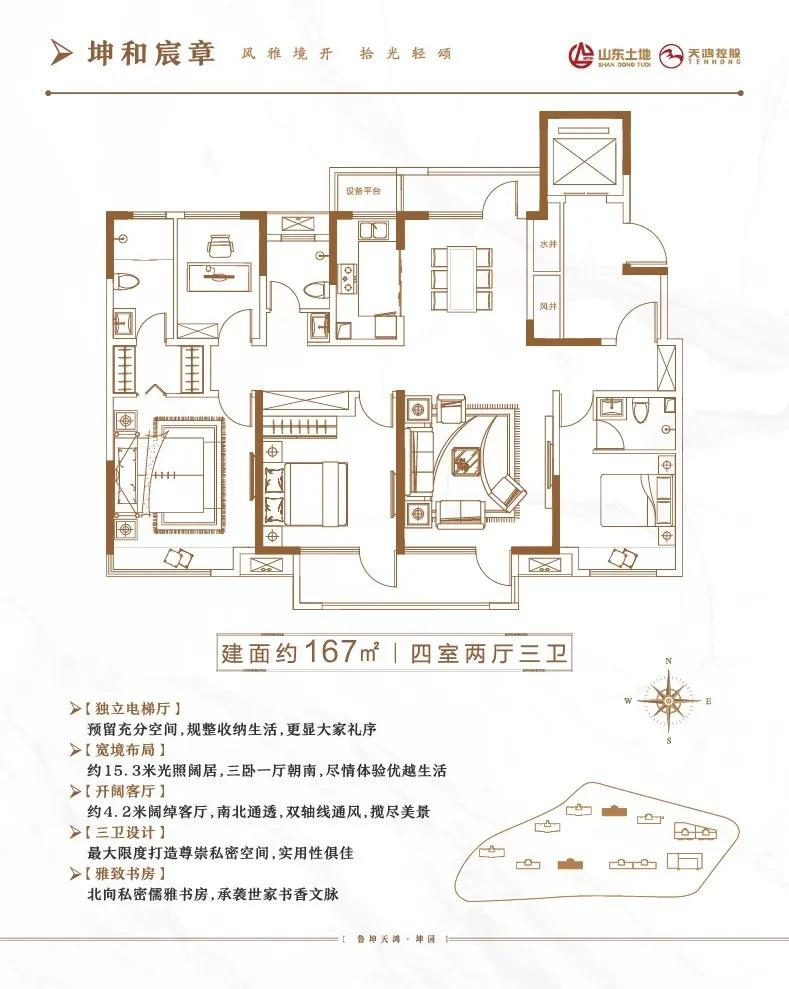 济南市历城区鲁坤天鸿·坤园区域户型图3