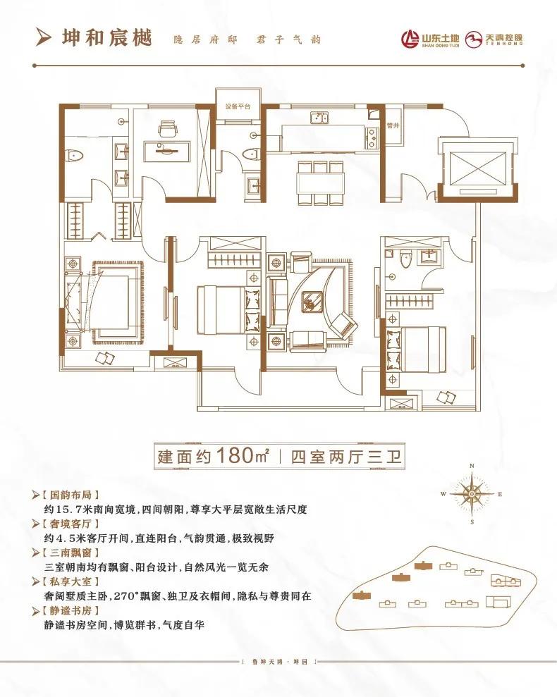济南市历城区鲁坤天鸿·坤园区域户型图4