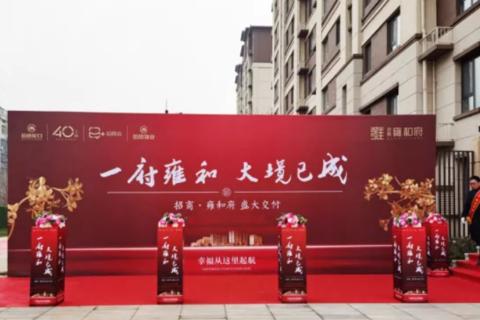 济南市长清区招商雍和府现场图1