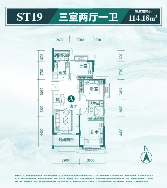 济南市章丘区恒大悦珑台区域户型图2