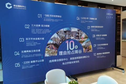 济南市高新区烯谷国际中心项目现场图7