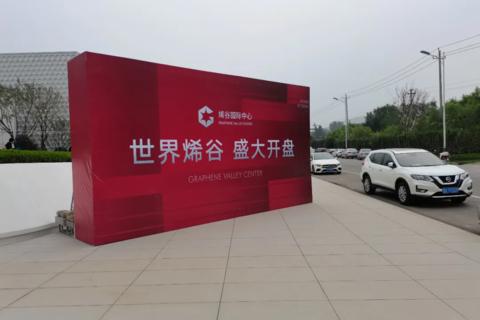济南市高新区烯谷国际中心项目现场图1
