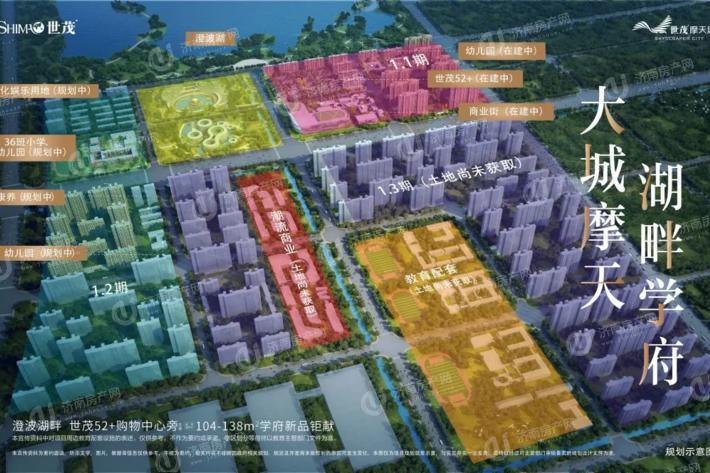 济南济阳区先行区世茂摩天城区位图1