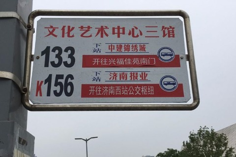 三馆公交站牌