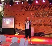 药山音乐节