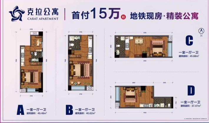 37-49平米公寓