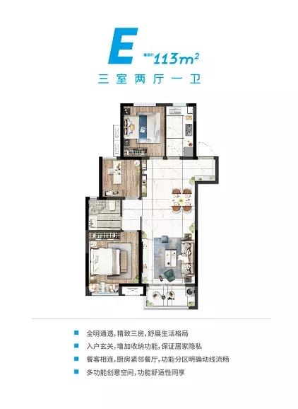 济南中建蔚蓝之城户型图2.webp
