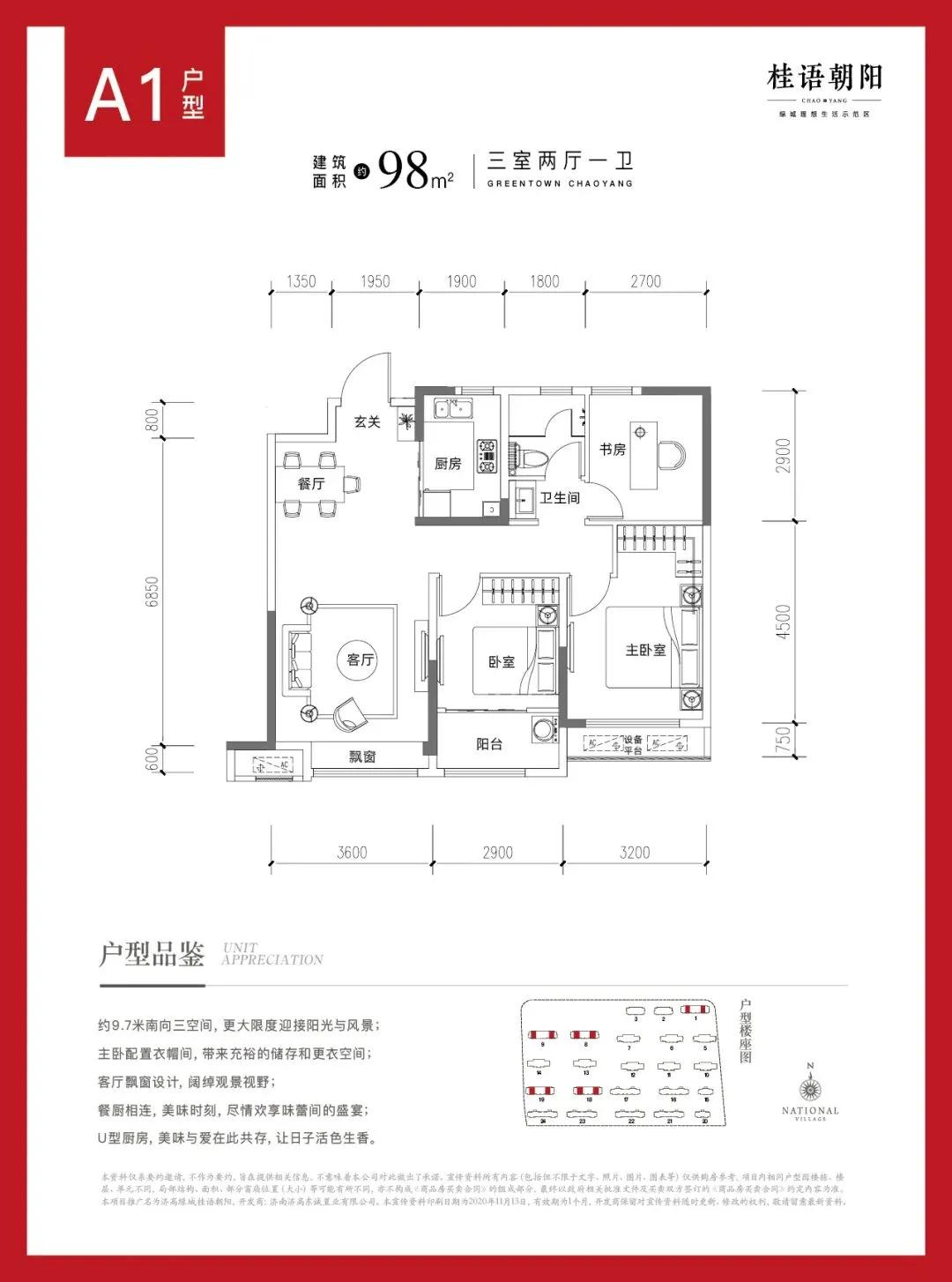 济南济高绿城桂语朝阳户型图-4