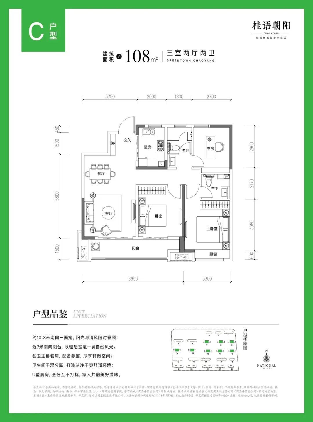 济南济高绿城桂语朝阳户型图-6