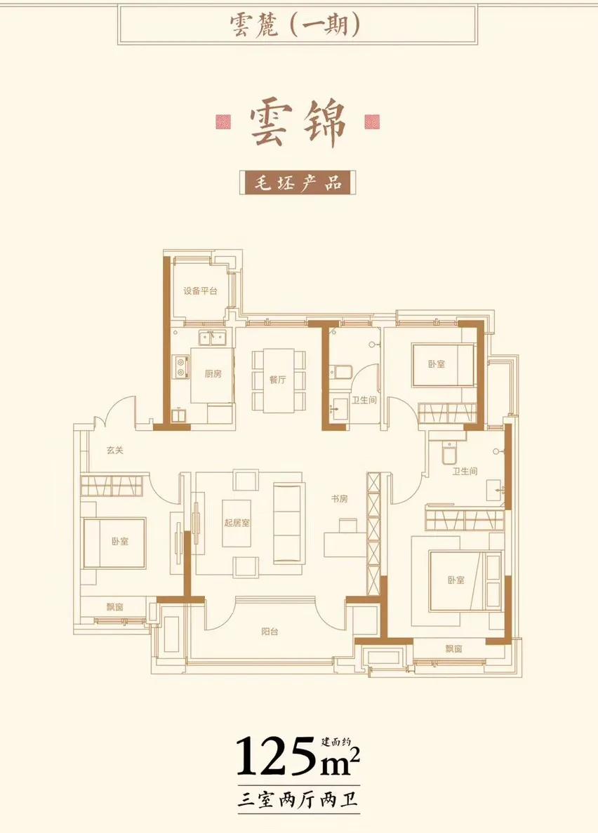 济南市市中区鲁能领秀城麓系洋房户型图1
