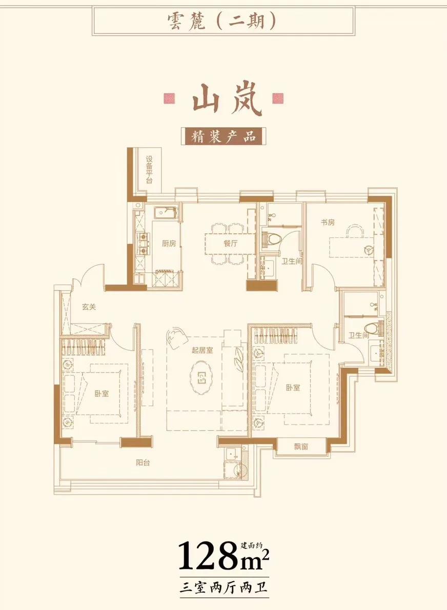 济南市市中区鲁能领秀城麓系洋房户型图2