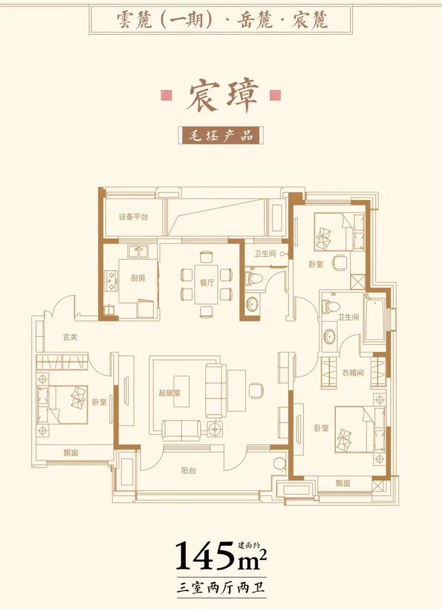 济南市市中区鲁能领秀城麓系洋房户型图4