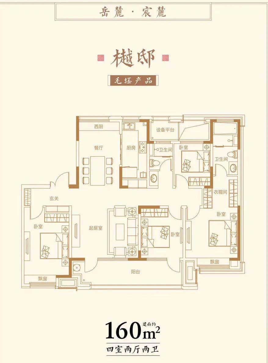 济南市市中区鲁能领秀城麓系洋房户型图5