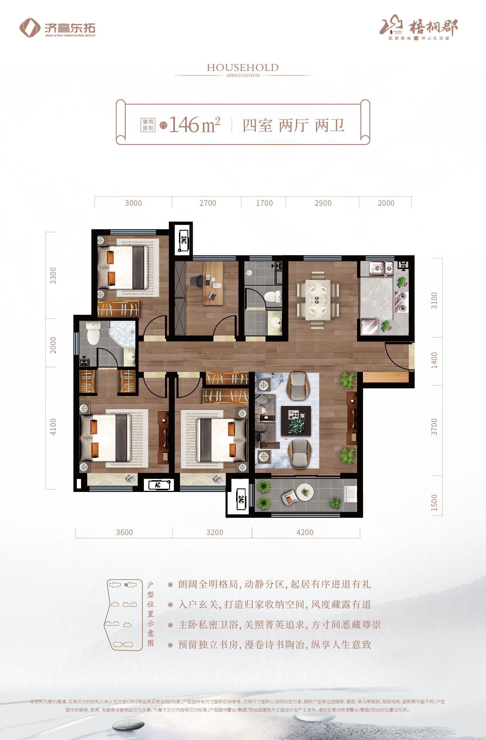 济南济高梧桐郡户型图4--146平四室两厅两卫