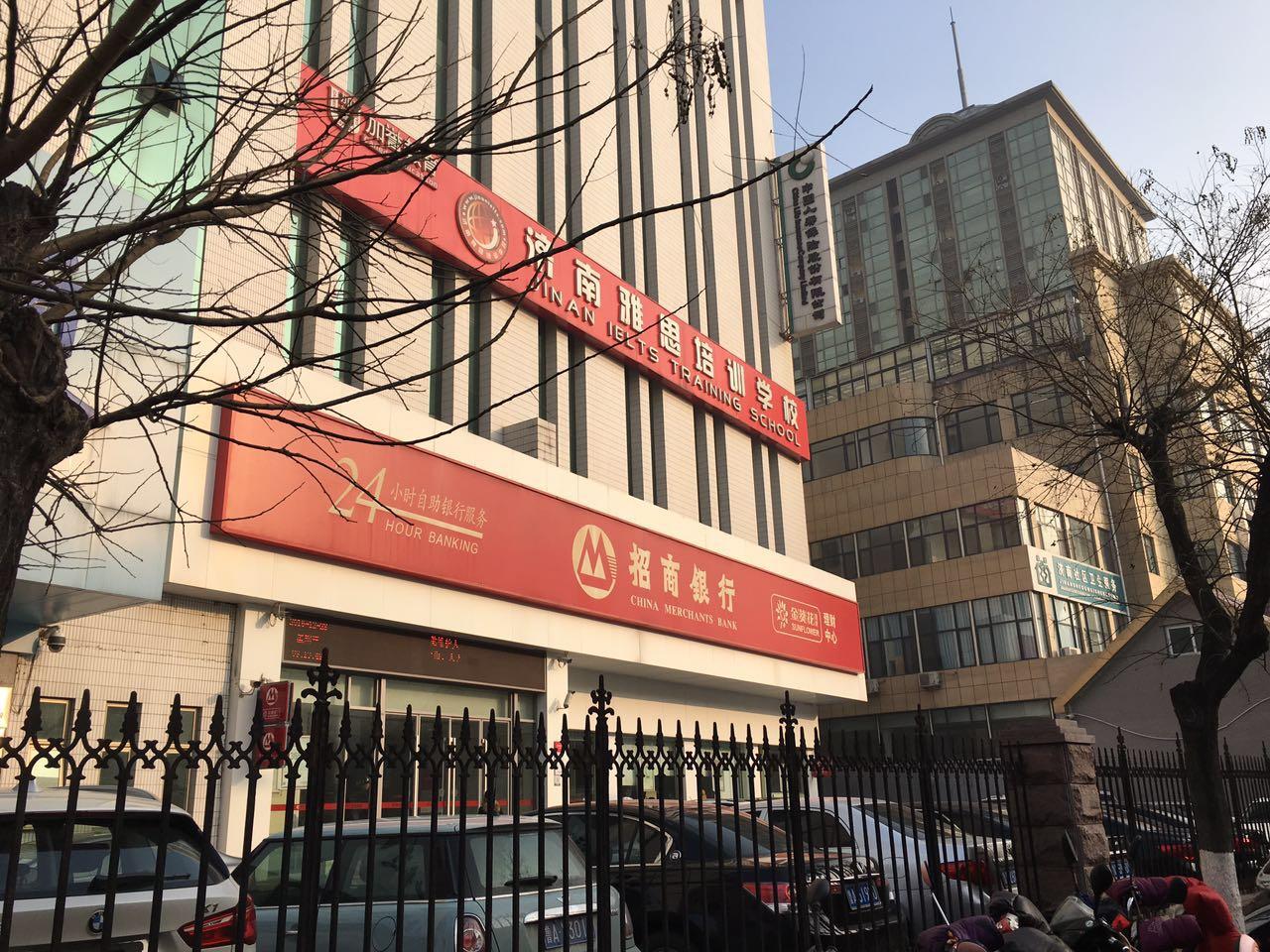 济南诚基中心